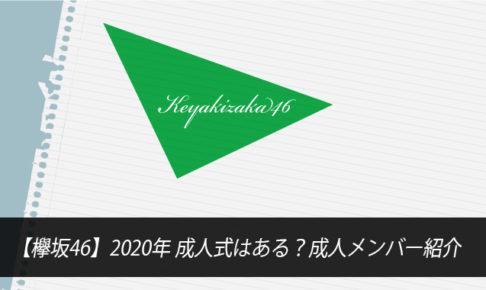 【欅坂46】2020年 成人式はある?成人メンバー紹介