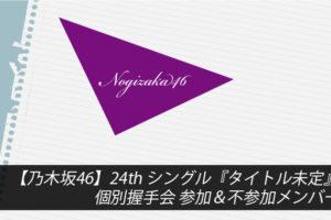 【乃木坂46】24th シングル『タイトル未定』 個別握手会 参加&不参加メンバー