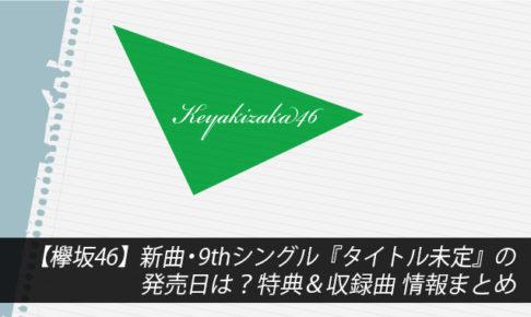 【欅坂46】新曲・9thシングル『タイトル未定』の発売日は?特典&収録曲 情報まとめ
