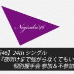 【乃木坂46】24th シングル『夜明けまで強がらなくてもいい』 個別握手会 参加&不参加メンバー