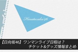 【日向坂46】ライブ日程は?チケット&グッズ情報まとめ!