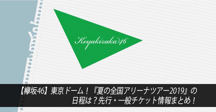 【欅坂46】東京ドーム!『夏の全国アリーナツアー2019』の日程は?先行・一般チケット情報まとめ!