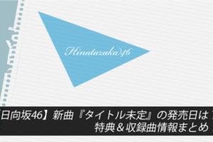 【日向坂46】新曲『タイトル未定』の発売日は?特典&収録曲情報まとめ!