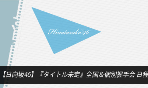 【日向坂46】『タイトル未定』全国&個別握手会 日程