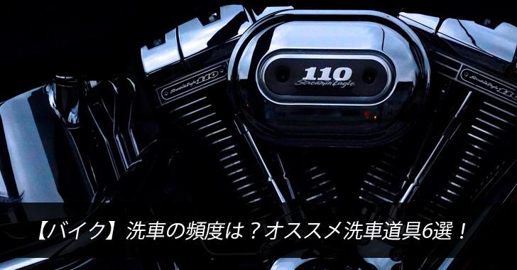 【バイク】洗車の頻度は?オススメ洗車道具6選!