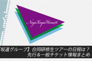 【坂道グループ】合同研修生ツアーの日程は?先行&一般チケット情報まとめ!