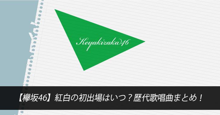 【欅坂46】紅白の初出場はいつ?歴代歌唱曲まとめ!