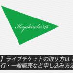 【欅坂46】ライブチケットの取り方は?先行・一般販売など申し込み方法まとめ