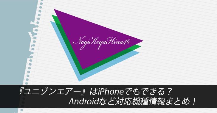 『ユニゾンエアー』はiPhoneでもできる?Androidなど対応機種情報まとめ!