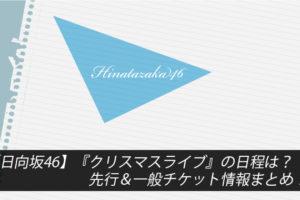 【日向坂46】『クリスマスライブ』の日程は?先行&一般チケット情報まとめ!