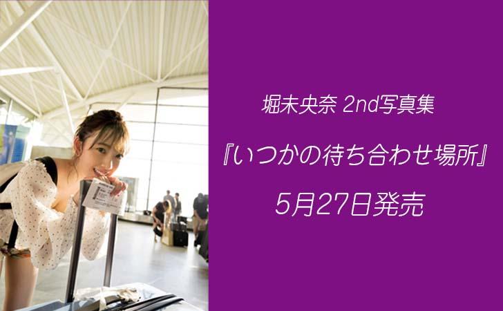 2nd写真集『いつかの待ち合わせ場所』5月27日発売!