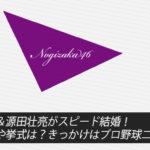 衛藤美彩&源田壮亮がスピード結婚!入籍日や挙式は?きっかけはプロ野球ニュース!