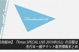 【日向坂46】『Xmas SPECIAL LIVE 2019@USJ』の日程は?先行&一般チケット販売情報まとめ!