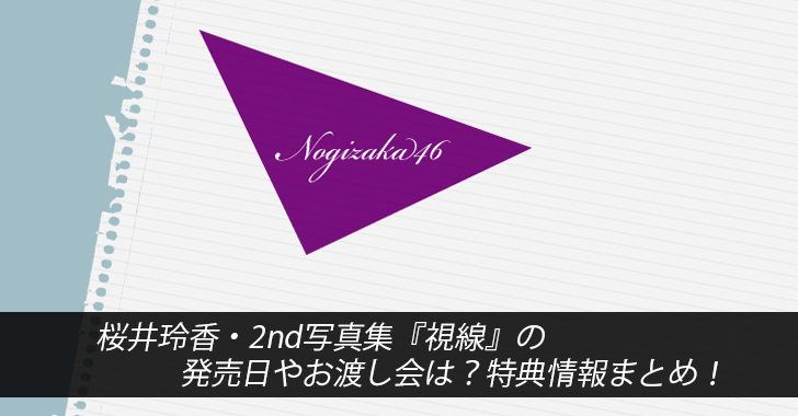 桜井玲香・2nd写真集『視線』の発売日やお渡し会は?特典情報まとめ!