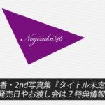 桜井玲香・2nd写真集『タイトル未定』の発売日やお渡し会は?特典情報まとめ!
