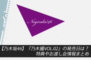 【乃木坂46】『乃木撮VOL.02』の発売日は?特典やお渡し会情報まとめ!