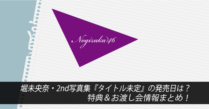 堀未央奈・2nd写真集『タイトル未定』の発売日は?特典&お渡し会情報まとめ!