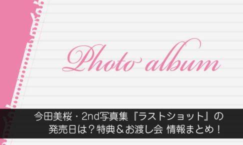 今田美桜・2nd写真集『ラストショット』の発売日は?特典&お渡し会 情報まとめ!