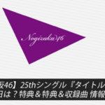 【乃木坂46】25thシングル『タイトル未定』の発売日は?特典&特典&収録曲 情報まとめ!