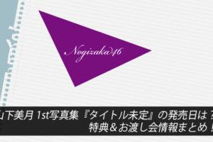 山下美月 1st写真集『タイトル未定』の発売日は?特典&お渡し会情報まとめ!