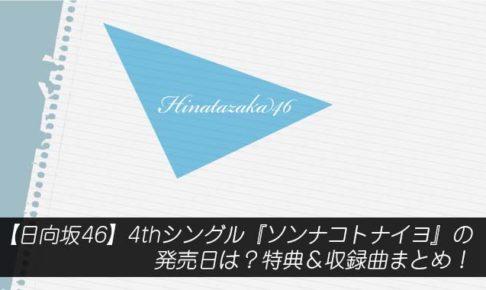 【日向坂46】4thシングル『ソンナコトナイヨ』の発売日は?特典&収録曲まとめ!