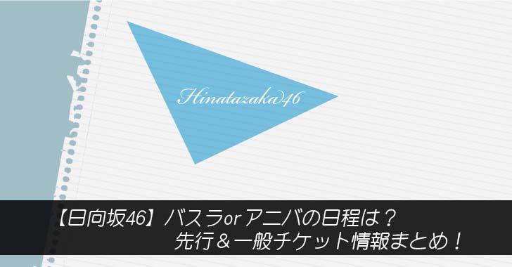【日向坂46】バスラorアニバの日程は? 先行&一般チケット情報まとめ!