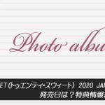 『20±SWEET(トゥエンティ・スウィート) 2020 JANUARY』の発売日は?特典情報まとめ!