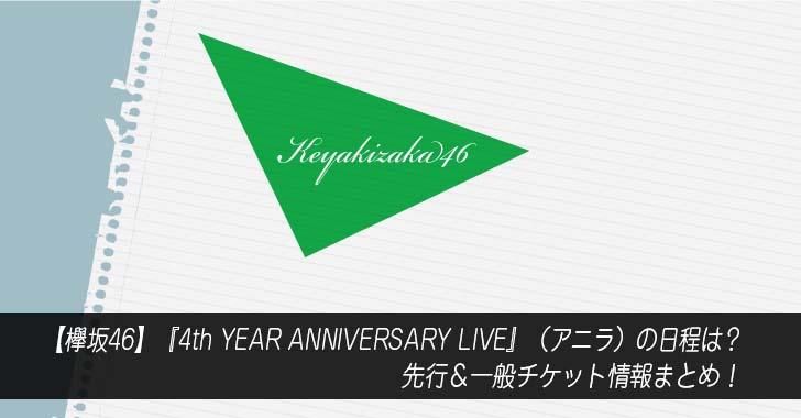 【欅坂46】『4th YEAR ANNIVERSARY LIVE』(アニラ)の日程は?先行&一般チケット情報まとめ!