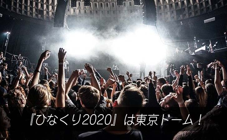 ひな くり 2020