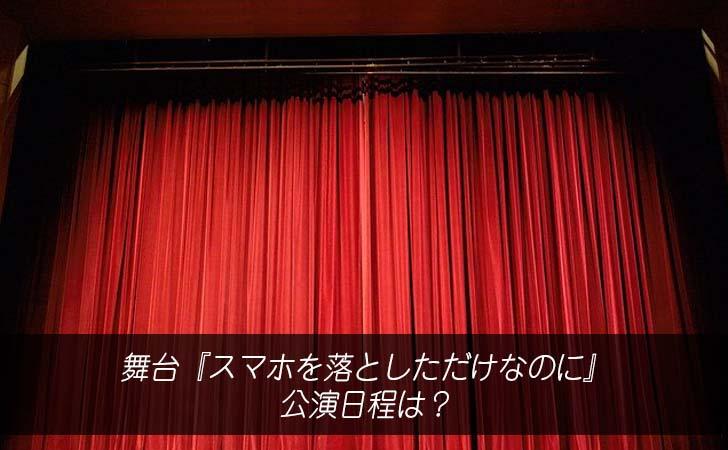 早川聖来・主演舞台『スマホを落としただけなのに』公演日程