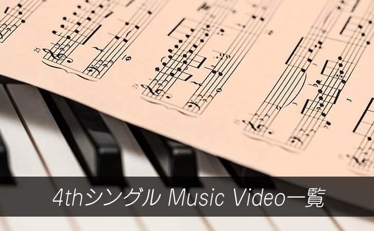4thシングル『ソンナコトナイヨ』Music Video一覧
