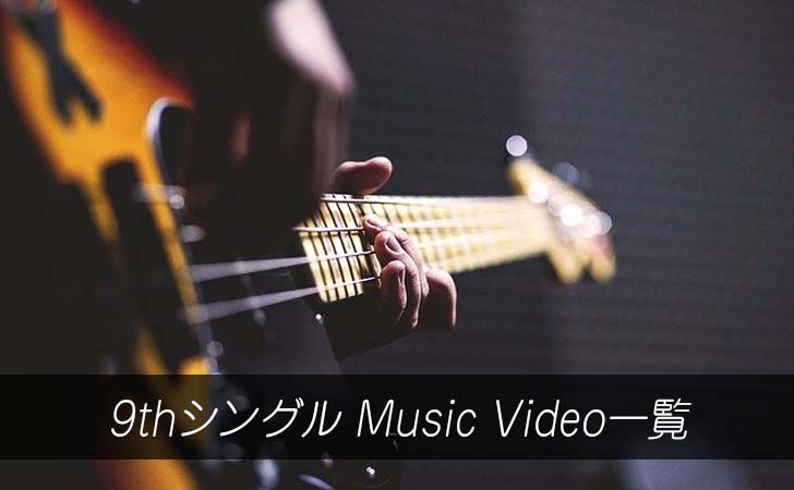 9thシングル『タイトル未定』Music Video一覧