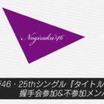 乃木坂46・25thシングル『タイトル未定』握手会参加&不参加メンバー 一覧