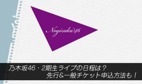 乃木坂46・2期生ライブの日程は?先行&一般チケット申込方法も!