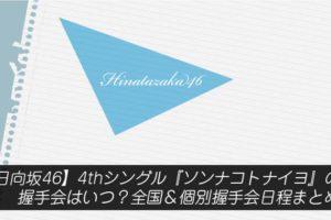 【日向坂46】4thシングル『ソンナコトナイヨ』握手会はいつ?全国&個別握手会日程まとめ