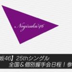 【乃木坂46】25thシングル 全国&個別握手会日程!参加方法も