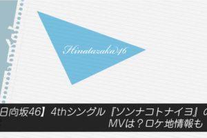 【日向坂46】4thシングル『ソンナコトナイヨ』のMVは?ロケ地情報も!