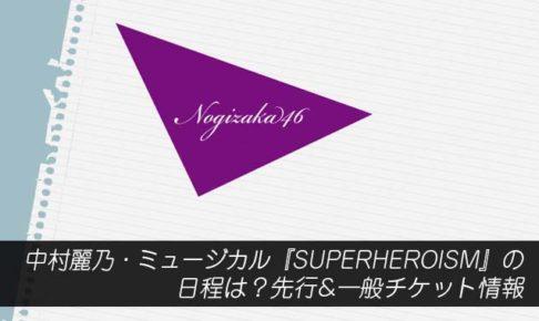 中村麗乃・ミュージカル『SUPERHEROISM』の日程は?先行&一般チケット情報