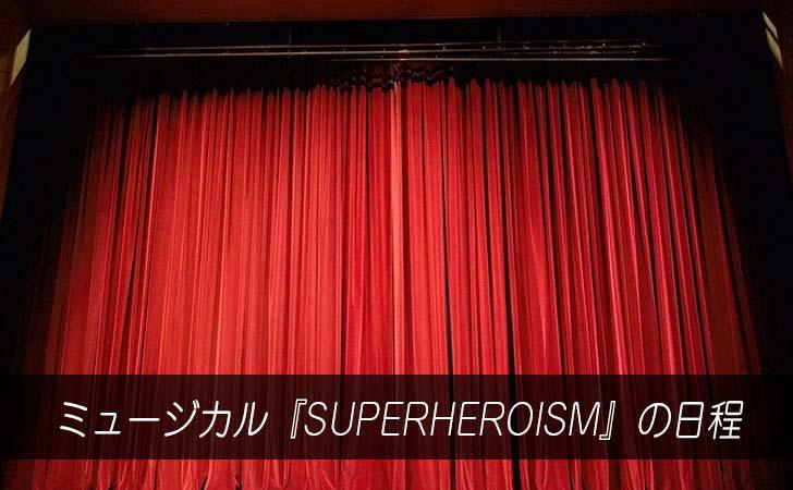 中村麗乃・ミュージカル『SUPERHEROISM』公演日程