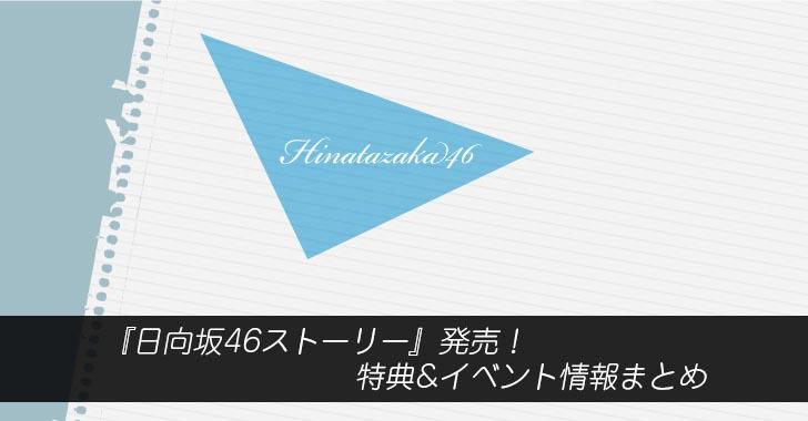 『日向坂46ストーリー』発売!特典&イベント情報まとめ