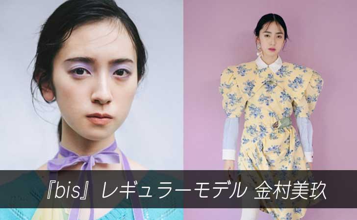 金村美玖『bis』レギュラーモデル