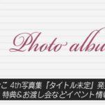 佐野ひなこ 4th写真集『タイトル未定』発売日は?特典&お渡し会などイベント情報まとめ