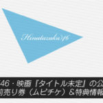 日向坂46・映画『タイトル未定』の公開日は?前売り券(ムビチケ)&特典情報まとめ!