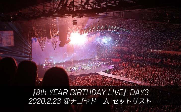 『8th YEAR BIRTHDAY LIVE』DAY3 セットリスト