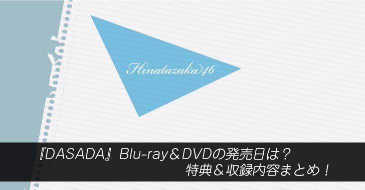 『DASADA』Blu-ray&DVDの発売日は?特典&収録内容まとめ!
