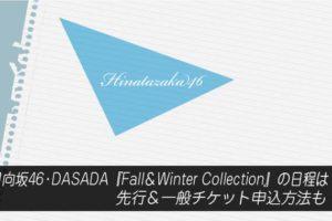 日向坂46・DASADA『Fall&Winter Collection』の日程は?先行&一般チケット申込方法も!