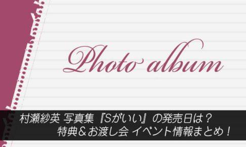 村瀬紗英 写真集『Sがいい』の発売日は?特典&お渡し会 イベント情報まとめ!