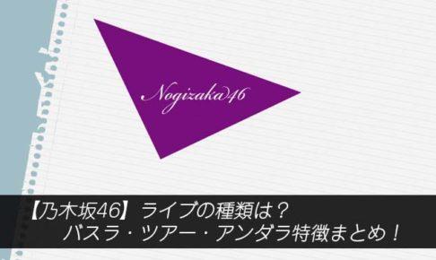【乃木坂46】ライブの種類は?バスラ・ツアー・アンダラ特徴まとめ!