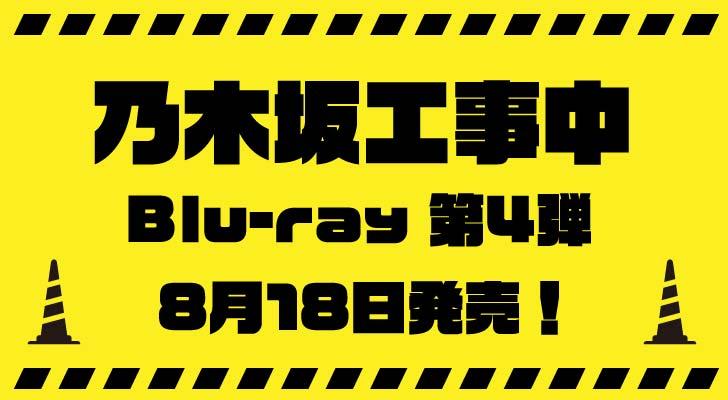 バックナンバー 乃木坂工事中 2017年以前のバックナンバー 日曜ビッグバラエティ:テレビ東京