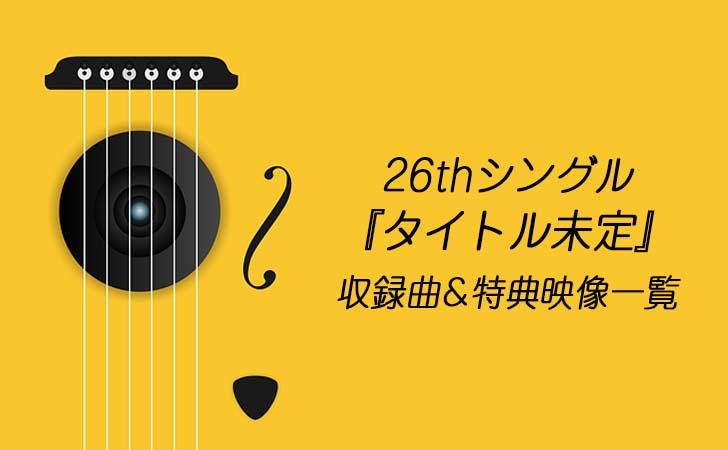 26枚目シングル収録曲&特典映像